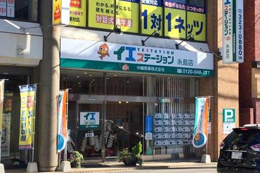 イエステーション糸島店は、タイの「かなえちゃん」が目印です。