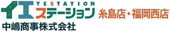 イエステーション糸島店・福岡西店 中嶋商事株式会社